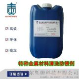 BW-506 特种混合金属材料清洗防锈剂 防锈清洗剂