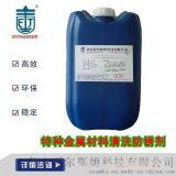 BW-506 特種混合金屬材料清洗防鏽劑 防鏽清洗劑