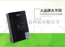 神盾HX-100D身份证门禁读头 门禁配套身份证阅读器