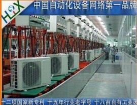 珠海空调组装生产线|HLX-智能冰箱组装生产-电视机装配线
