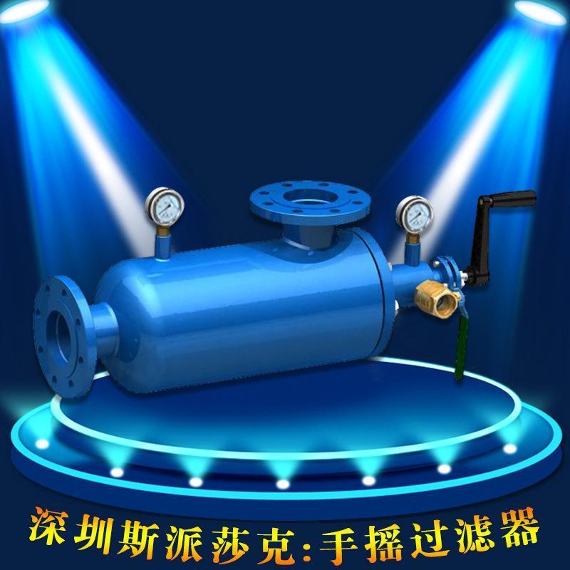 定製非標焊接手搖式清洗過濾器ZYG DN50 65 80 100 150 300