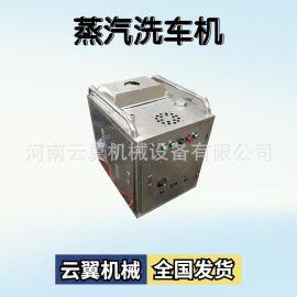 现货高温高压蒸汽去污机 燃气加热型家政保洁用蒸汽清洗机