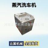 現貨高溫高壓蒸汽去污機 燃氣加熱型家政保潔用蒸汽清洗機