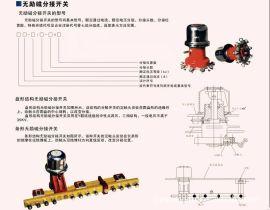 WSP-II-63/12-6*5变压器配件-无励磁分接开关-华强电力配件