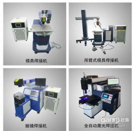 手机振动马达激光焊接机 钟表精密零件激光自动焊接机