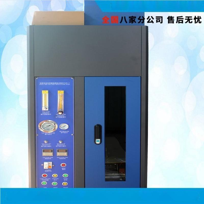 厂价直销 电线电缆垂直燃烧仪 阻燃试验机