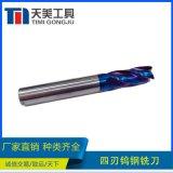 厂家直销 钨钢数控铣刀 65度4刃 钨钢铣刀 纳米蓝涂层 量大从优