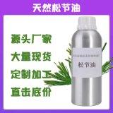 鬆節油 天然鬆節油 醫用鬆節油 香料級鬆節油 環保塗料稀釋清洗劑
