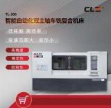 TL-300电主轴数控车床双主轴车铣复合机床 标配