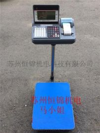 苏州150kg打印小票不干胶电子台秤