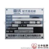 廠家定製銅或不鏽鋼鏡面印刷標牌 機械設備爛板銘牌