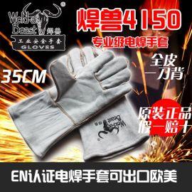 焊兽4150牛皮全皮一刀背加黑斜布内里横大指35CM加长电焊手套CE认证可出口