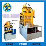 四柱單動油壓機|非標定製|Y32-300噸冷擠液壓機