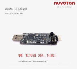 NU-LINK PRO, 新唐M0/M4 烧录器 仿真器 ,原装**, 特价支持