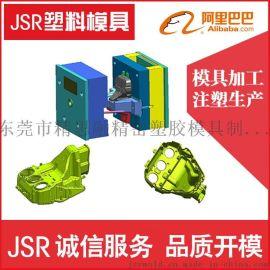 广东承接PP料ABS塑料PC料制品注塑加工 塑胶模具开模定制设计厂家