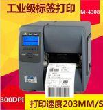 迪馬斯DATAMAX M-4308工業型印表機 300DPI 不乾膠標籤條碼印表機
