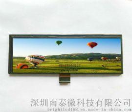 热销8寸汽车后视镜长条屏用于后视镜显示器 车载显示器