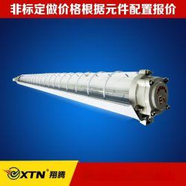 翔腾防爆日光灯BAY51(T5)单管防爆荧光灯