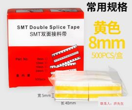 供应SMT全能贴片机自动接料胶片、高粘双面接料带、MT双面接料胶片8MM 12MM 16MM 24MM
