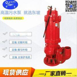 山东高扬程污水泵  高温污水潜水泵