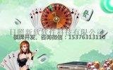 黑龙江大庆麻将游戏平台开发棋牌游戏一周上线