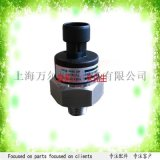02250175-788寿力温度传感器压力传感器变送器