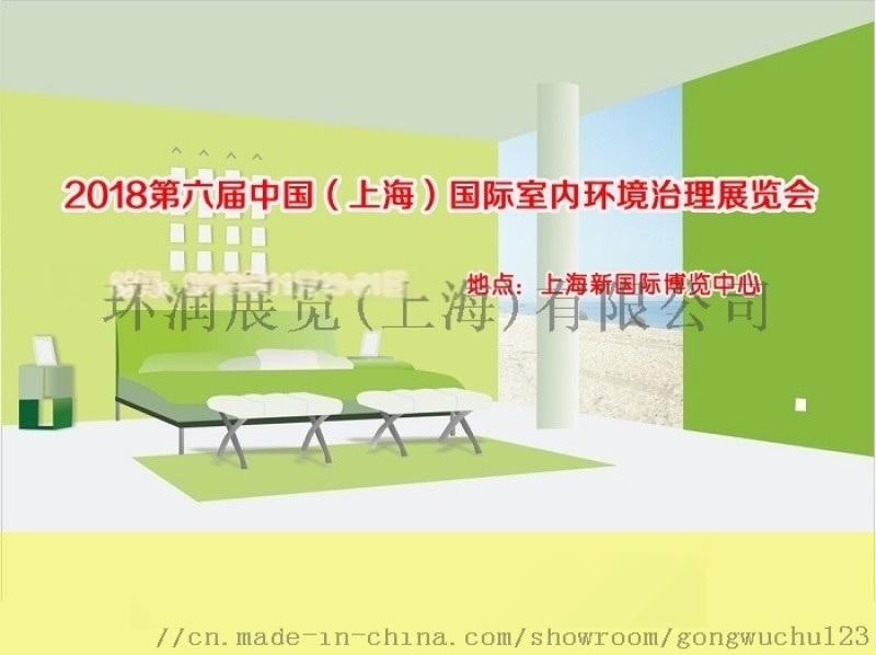 2018第六届中国(上海)国际室内环境治理展览会