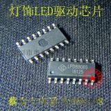 LPD8806S六通道帶256級PWM的可編程恆流LED驅動IC晶片