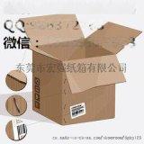 长安纸箱,沙头纸盒,长安沙头纸箱
