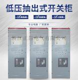 低压交流配电柜成套开关柜GGD固定式开关柜配电柜