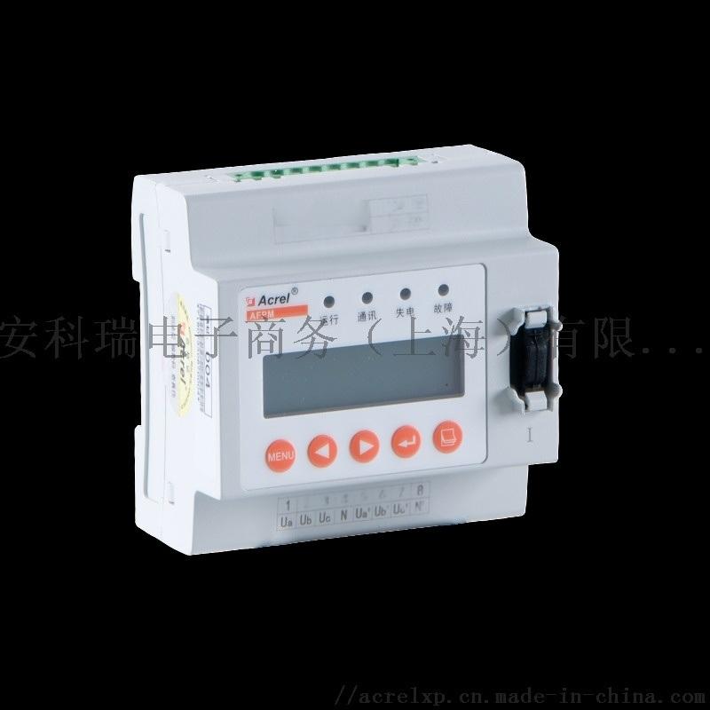 消防设备电源监控模块 安科瑞AFPM3-2AVML 二总线通讯 液晶显示