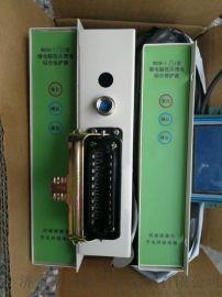 WDJZB-P1微电脑控制电动机综合保护器结构特征