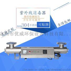 广东优威紫外线消毒器水处理设备