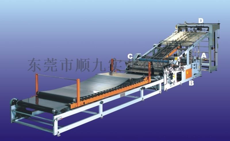 东莞顺九机械全自动裱纸机专业制造商