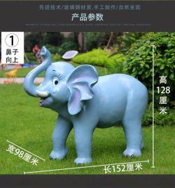 厂家直销户外景观可爱蓝色大象玻璃钢公园装饰雕塑