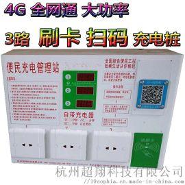 4G全网通 大功率 电动3轮车智能充电桩