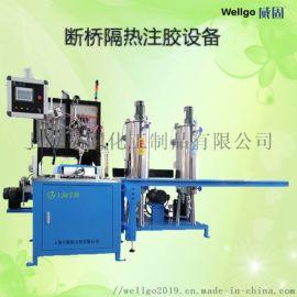 铝型材注胶机 威固供应