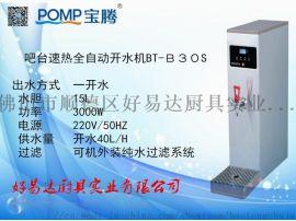 宝腾吧台电热开水器BT-B30S 厂家直销