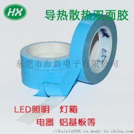 LED灯箱铝基板隔热散热胶带 导热双面胶带