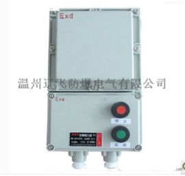 三相电机保护防爆磁力启动器箱