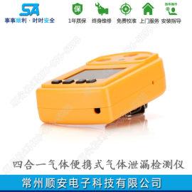 厂家直销 便携式一氧化碳检测仪 有毒气体检测报警器