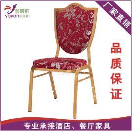 酒店椅将军椅出厂优惠价 铝合金酒店欧式餐厅别墅婚礼靠背椅