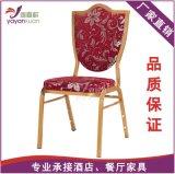 酒店椅將軍椅出廠優惠價 鋁合金酒店歐式餐廳別墅婚禮靠背椅