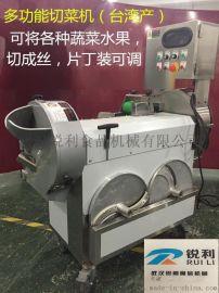 801切菜机/RL801土豆切丝机/RL801土豆切片机/RL801土豆切丁机