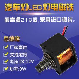 耐高温LED灯牵引电磁铁定制