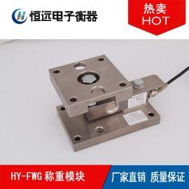 恒远衡器HY-FWG固定式称重模块,南京高精度称重模块