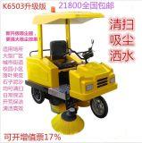 電動駕駛掃地車 自動掃地車 電動駕駛式掃地車