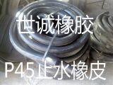 P45型止水橡皮生產銷售