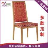 外贸餐椅热卖促销绒布出口现代客厅酒店包厢宴会金属休闲椅子