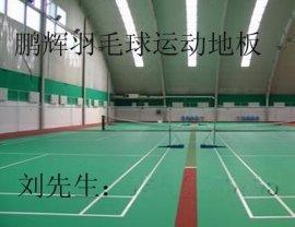 羽毛球场弹跳地板 羽毛球馆塑胶地板